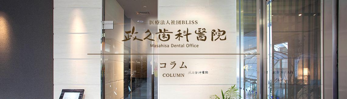 医療法人社団 BLISS 政久歯科醫院コラム