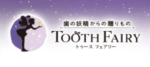 toothfairy_banner_300x135